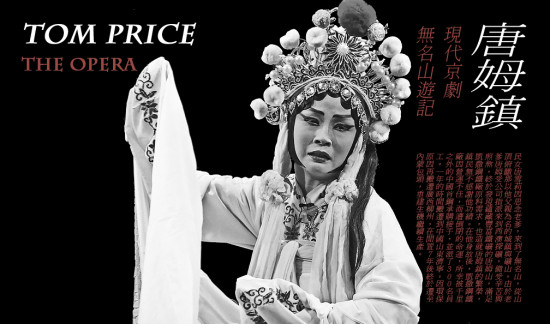 Tom Price Chinese Opera Poster