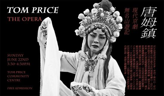 tom-price-poster-5